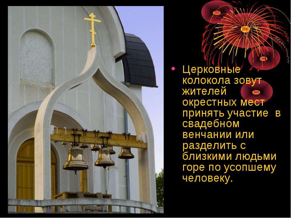 Церковные колокола зовут жителей окрестных мест принять участие в свадебном в...