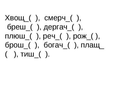 Хвощ_( ), смерч_( ), бреш_( ), дергач_( ), плюш_( ), реч_( ), рож_( ), брош_(...
