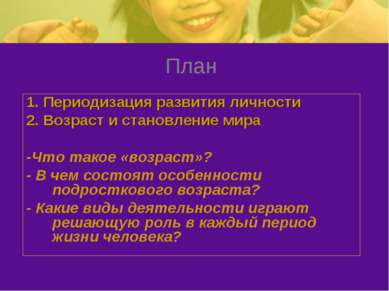 План 1. Периодизация развития личности 2. Возраст и становление мира -Что так...