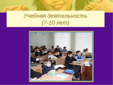 Учебная деятельность (7-10 лет)