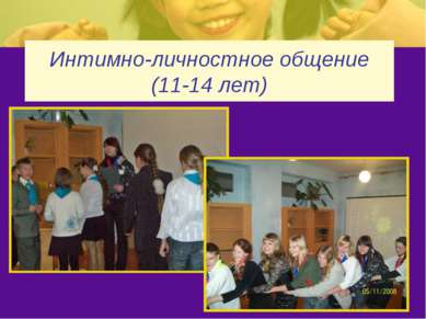 Интимно-личностное общение (11-14 лет)