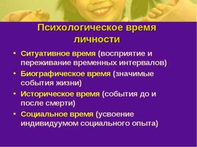 Психологическое время личности Ситуативное время (восприятие и переживание вр...