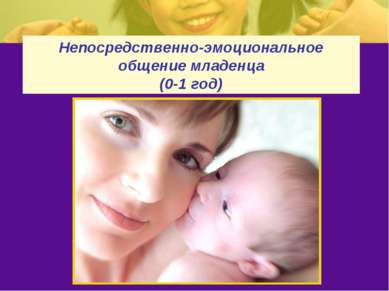 Непосредственно-эмоциональное общение младенца (0-1 год)