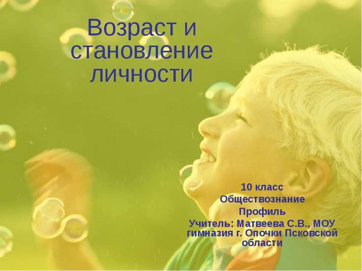 Возраст и становление личности 10 класс Обществознание Профиль Учитель: Матве...