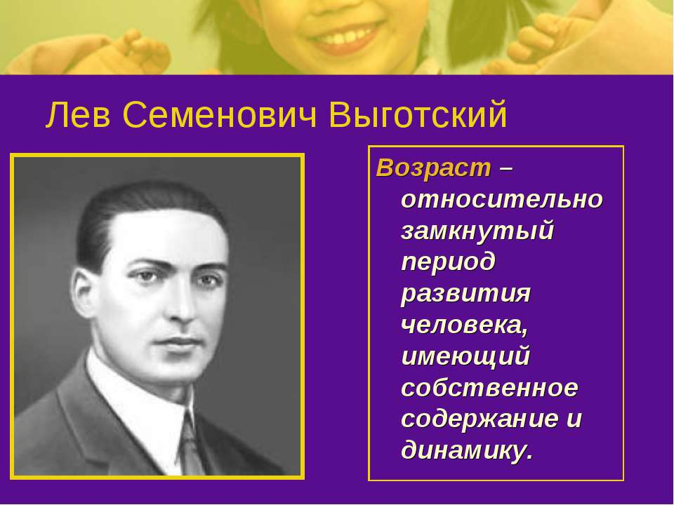 Лев Семенович Выготский Возраст – относительно замкнутый период развития чело...