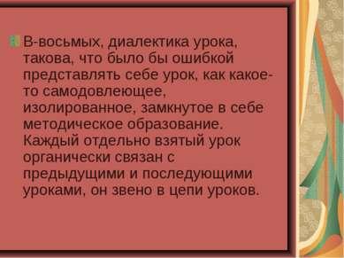 В-восьмых, диалектика урока, такова, что было бы ошибкой представлять себе ур...