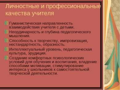 Личностные и профессиональные качества учителя Гуманистическая направленность...