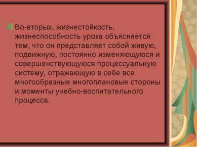 Во-вторых, жизнестойкость, жизнеспособность урока объясняется тем, что он пре...