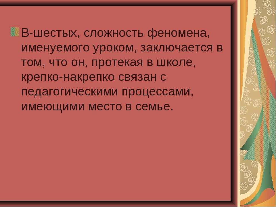В-шестых, сложность феномена, именуемого уроком, заключается в том, что он, п...
