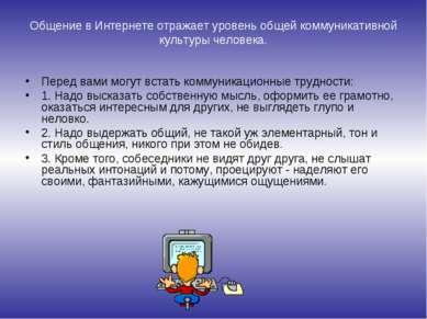 Общение в Интернете отражает уровень общей коммуникативной культуры человека....