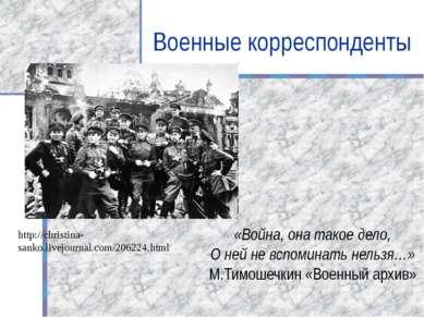 Военные корреспонденты «Война, она такое дело, О ней не вспоминать нельзя…» М...