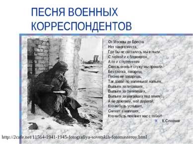 ПЕСНЯ ВОЕННЫХ КОРРЕСПОНДЕНТОВ От Москвы до Бреста Нет такого места, Где бы не...
