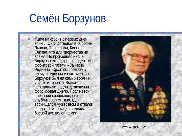 Семён Борзунов Ушёл на фронт с первых дней войны. Он участвовал в обороне Льв...