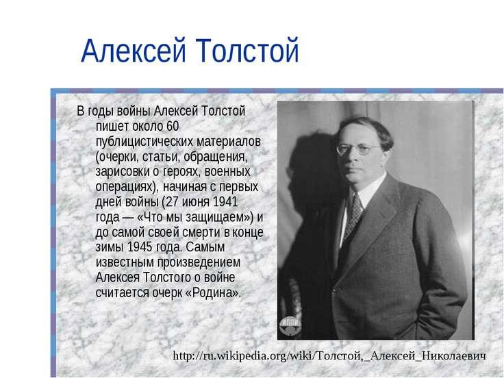 Алексей Толстой В годы войны Алексей Толстой пишет около 60 публицистических ...