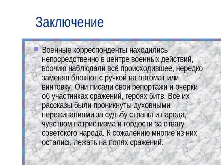 Заключение Военные корреспонденты находились непосредственно в центре военных...