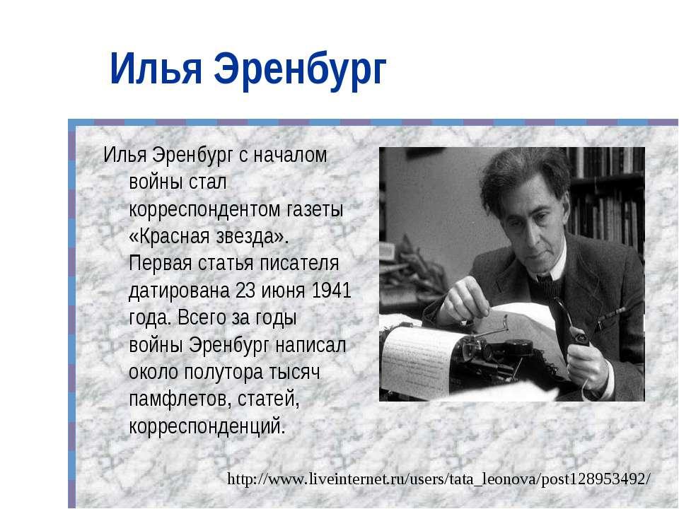 Илья Эренбург Илья Эренбург с началом войны стал корреспондентом газеты «Крас...