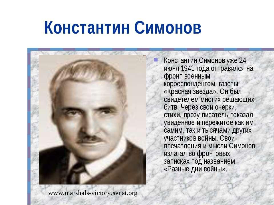 Константин Симонов Константин Симонов уже 24 июня 1941 года отправился на фро...