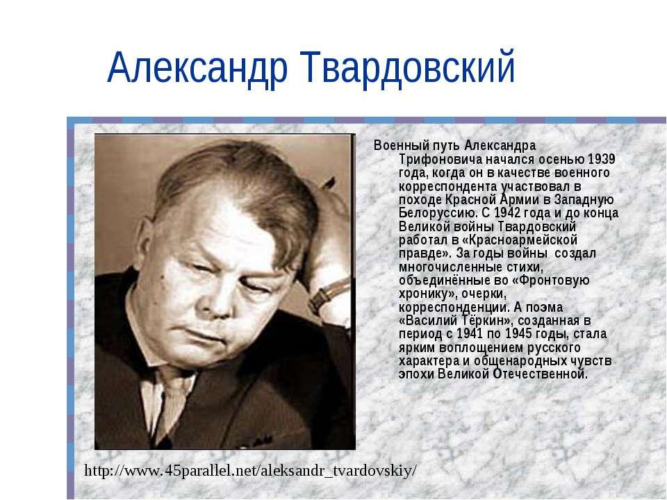 Александр Твардовский Военный путь Александра Трифоновича начался осенью 1939...