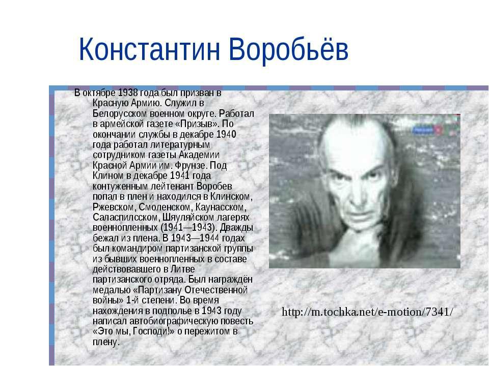 Константин Воробьёв В октябре 1938 года был призван в Красную Армию. Служил в...
