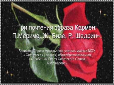 Три почтения образа Кармен: П.Мериме, Ж. Бизе, Р. Щедрин». Беликова Лариса Ар...