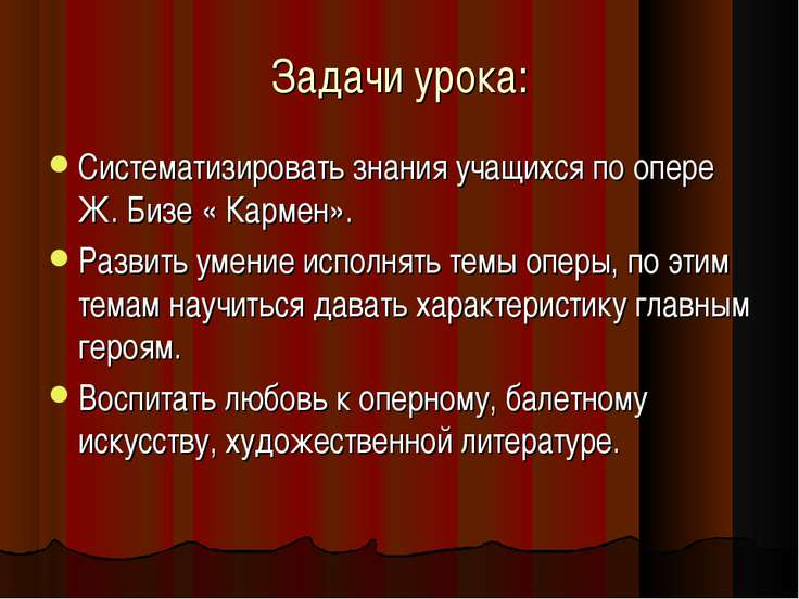 Задачи урока: Систематизировать знания учащихся по опере Ж. Бизе « Кармен». Р...