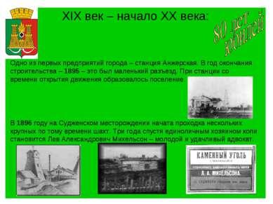XIX век – начало XX века: Одно из первых предприятий города – станция Анжерск...