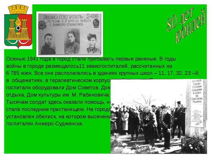 Осенью 1941 года в город стали прибывать первые раненые. В годы войны в город...