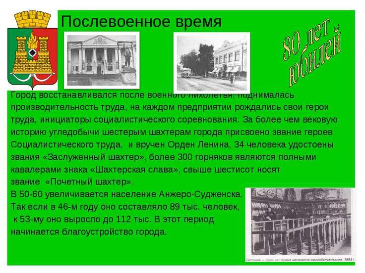 Послевоенное время Город восстанавливался после военного лихолетья, поднимала...