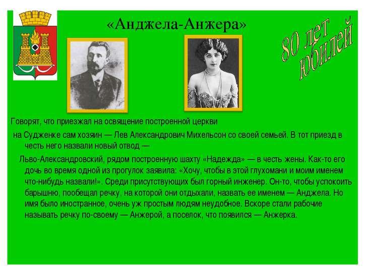«Анджела-Анжера» Говорят, что приезжал на освящение построенной церкви на Суд...