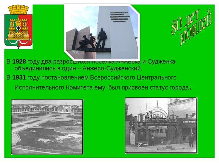 В 1928 году два разросшихся поселка Анжерка и Судженка объединились в один – ...