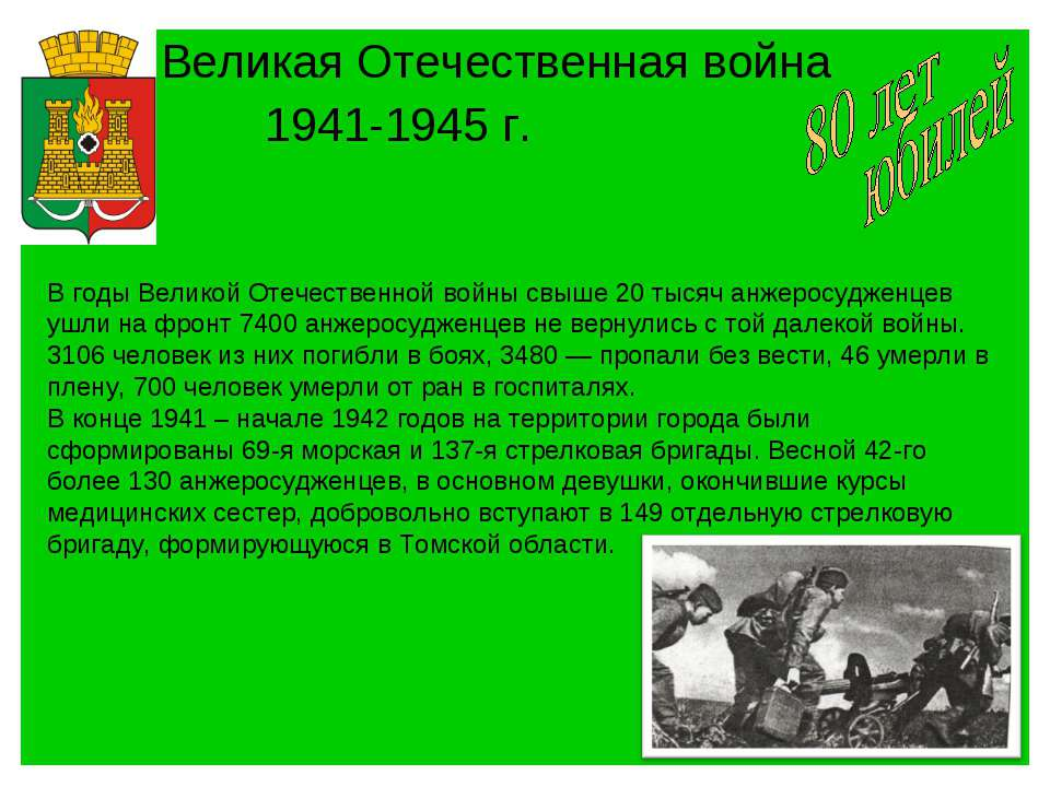 Великая Отечественная война 1941-1945 г. В годы Великой Отечественной войны с...