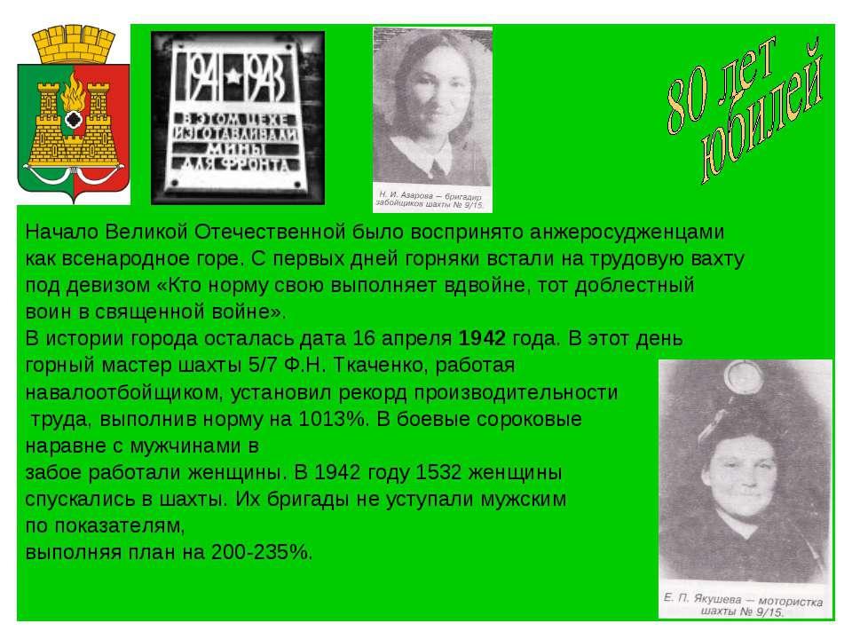 Начало Великой Отечественной было воспринято анжеросудженцами как всенародное...