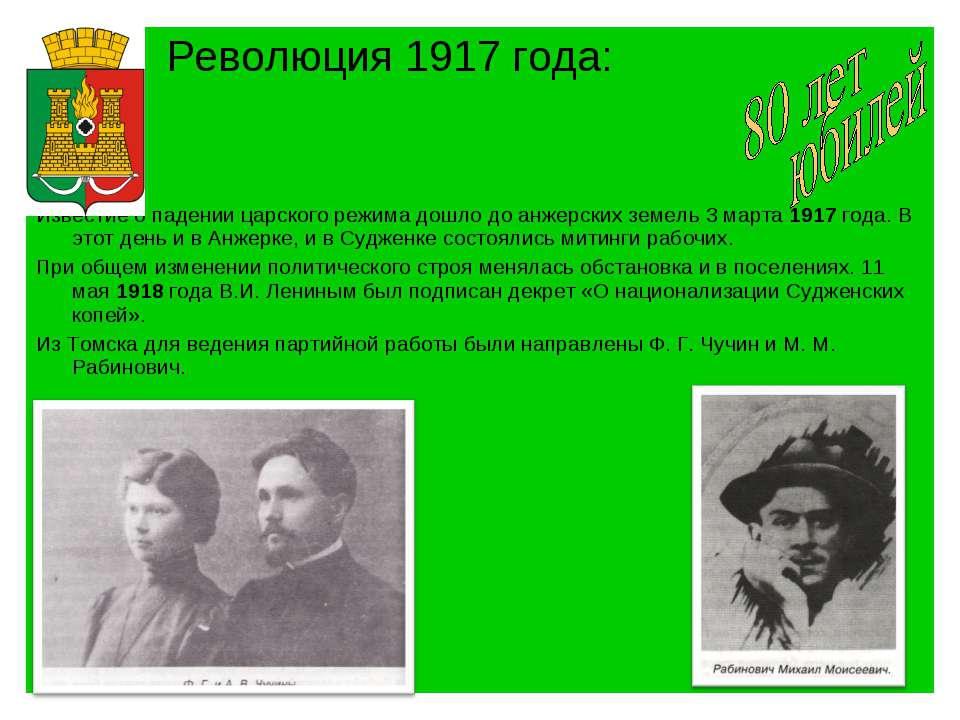 Революция 1917 года: Известие о падении царского режима дошло до анжерских зе...