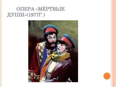 ОПЕРА «МЁРТВЫЕ ДУШИ»(1977Г.)
