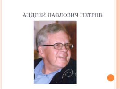 АНДРЕЙ ПАВЛОВИЧ ПЕТРОВ