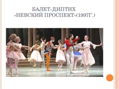 БАЛЕТ-ДИПТИХ «НЕВСКИЙ ПРОСПЕКТ»(1997Г.)