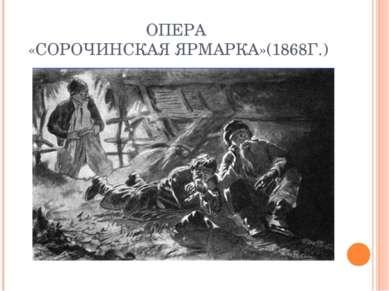 ОПЕРА «СОРОЧИНСКАЯ ЯРМАРКА»(1868Г.)