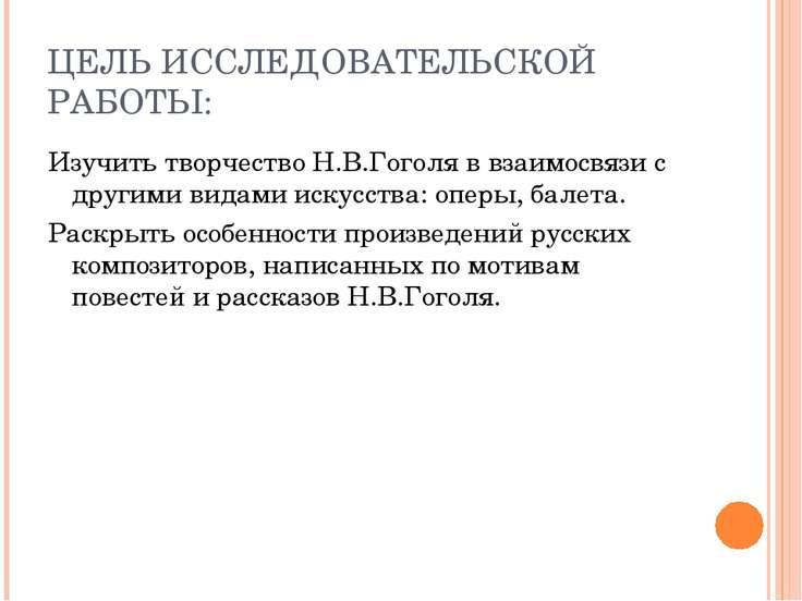 ЦЕЛЬ ИССЛЕДОВАТЕЛЬСКОЙ РАБОТЫ: Изучить творчество Н.В.Гоголя в взаимосвязи с ...