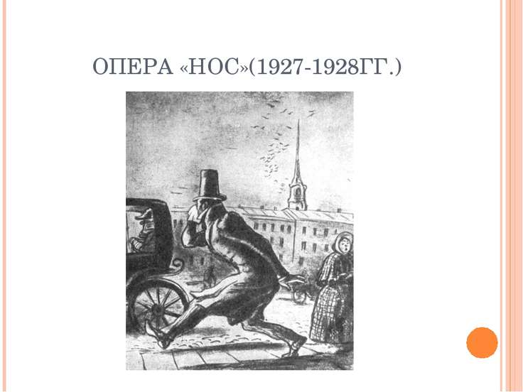 ОПЕРА «НОС»(1927-1928ГГ.)