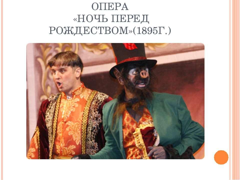 ОПЕРА «НОЧЬ ПЕРЕД РОЖДЕСТВОМ»(1895Г.)