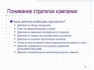 * Понимание стратегии компании Какие действия необходимо предпринять? Действи...