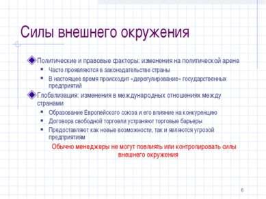 * Силы внешнего окружения Политические и правовые факторы: изменения на полит...