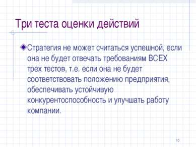 * Три теста оценки действий Стратегия не может считаться успешной, если она н...
