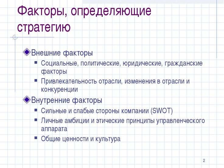 * Факторы, определяющие стратегию Внешние факторы Социальные, политические, ю...