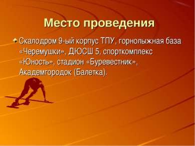 Место проведения Скалодром 9-ый корпус ТПУ, горнолыжная база «Черемушки», ДЮС...
