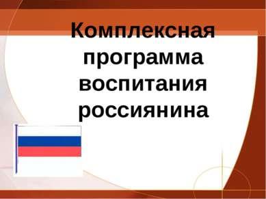 Комплексная программа воспитания россиянина