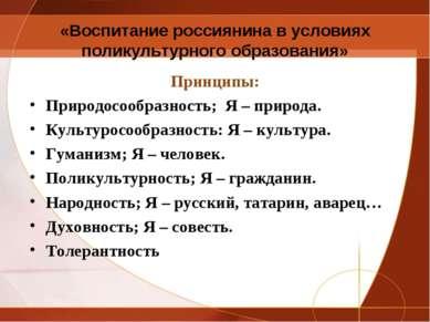 «Воспитание россиянина в условиях поликультурного образования» Принципы: Прир...