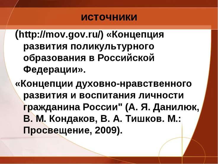 источники (http://mov.gov.ru/) «Концепция развития поликультурного образовани...