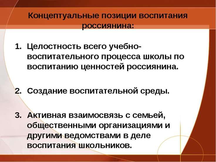 Концептуальные позиции воспитания россиянина: Целостность всего учебно-воспит...