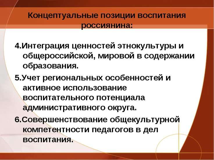 Концептуальные позиции воспитания россиянина: 4.Интеграция ценностей этнокуль...